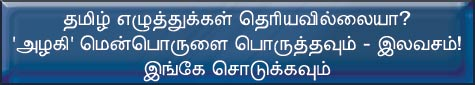 Get Free Tamil and other Indian Language Software from Azhagi dot com